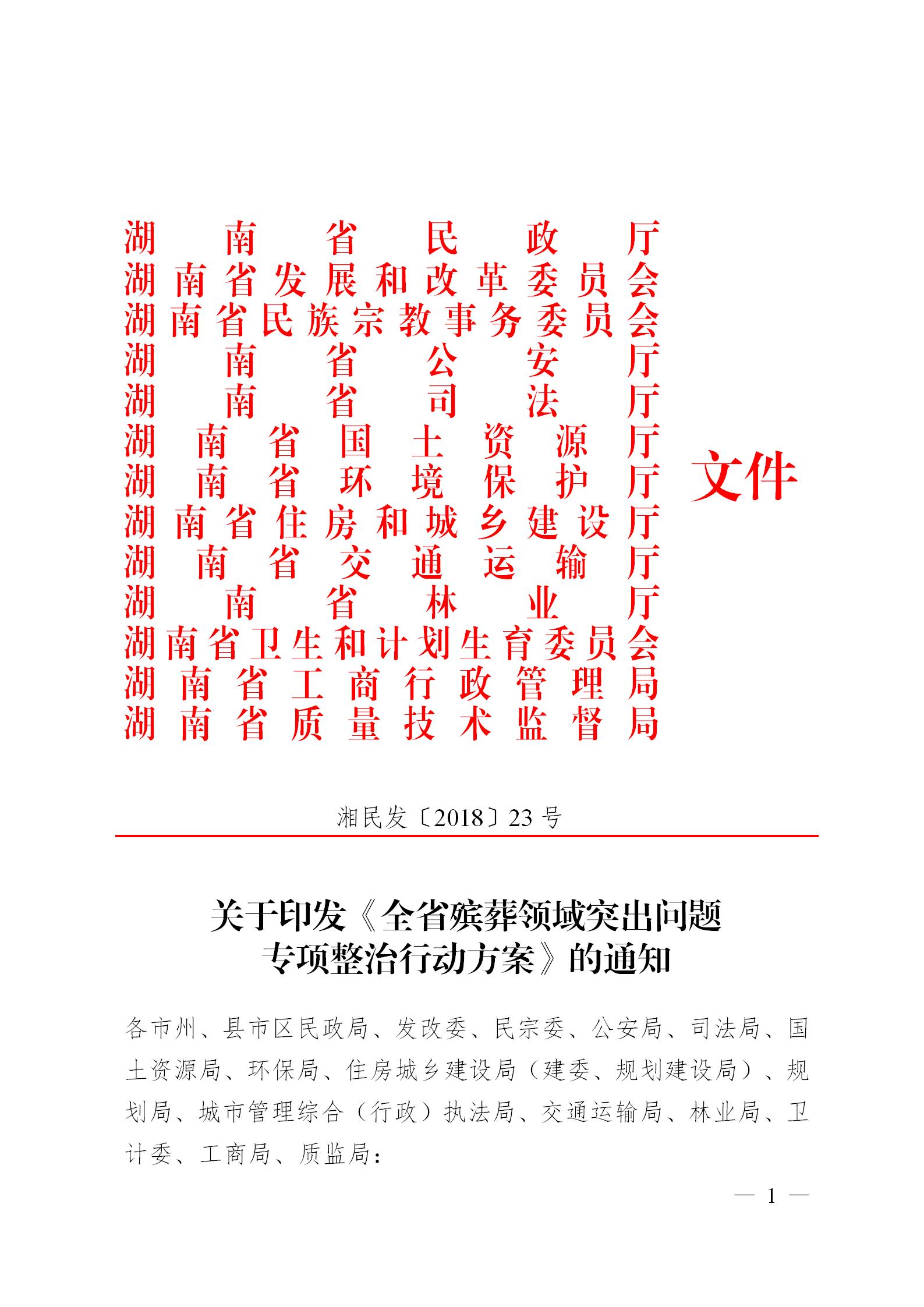 湘民发[2018]23号全省殡葬领域突出问题专项整治行动工作方案_01.png