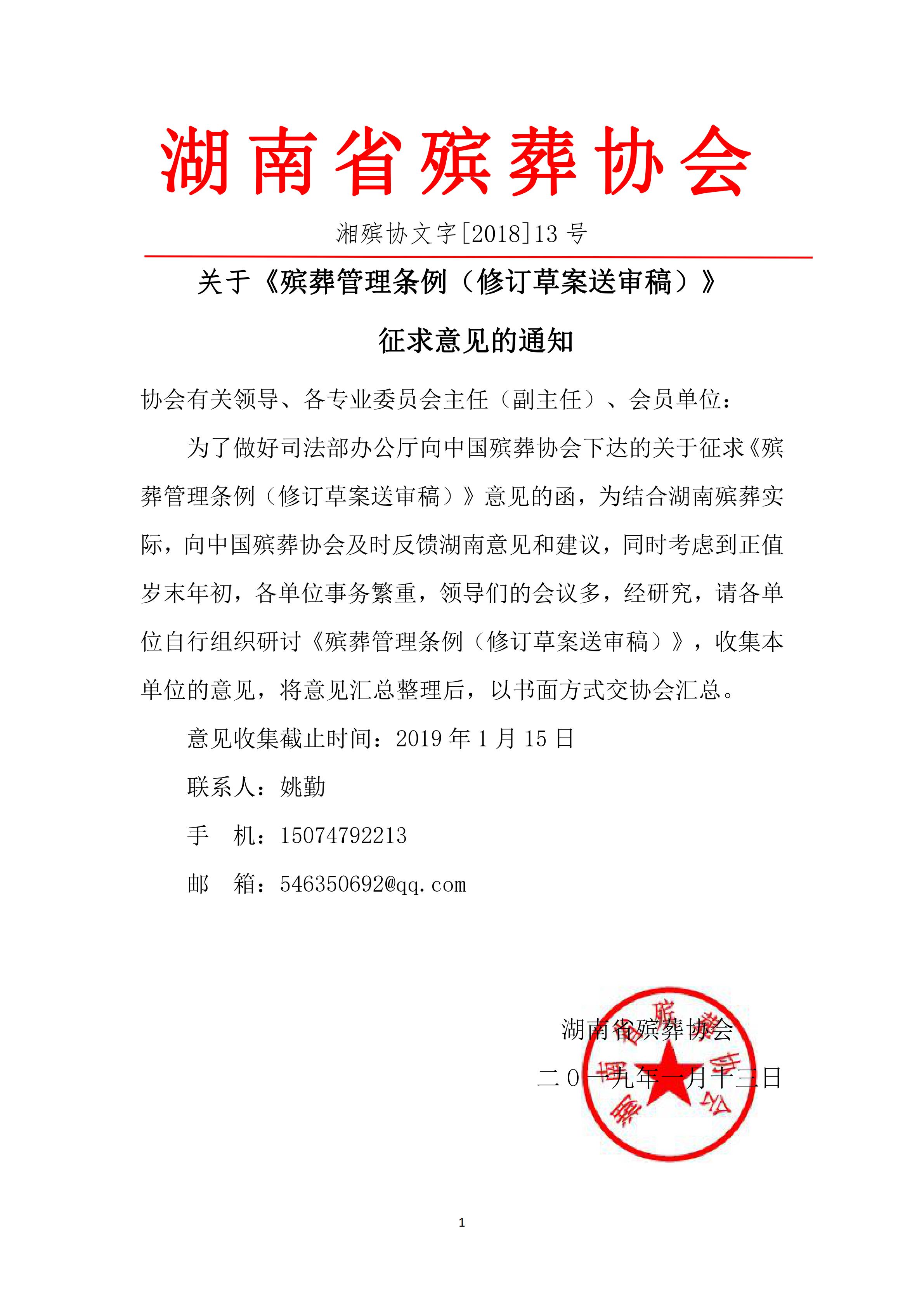 关于《殡葬管理条例(修订草案送审稿)》征求意见的通知_00.png